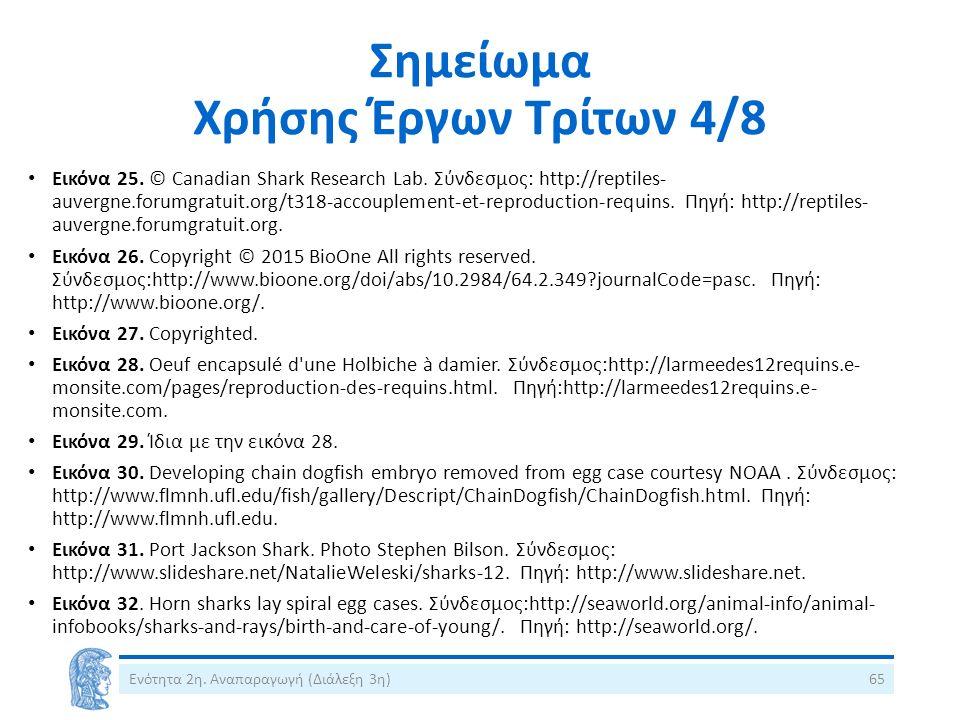 Σημείωμα Χρήσης Έργων Τρίτων 4/8 Εικόνα 25. © Canadian Shark Research Lab.
