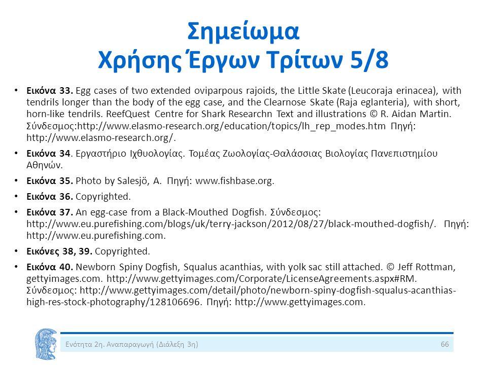 Σημείωμα Χρήσης Έργων Τρίτων 5/8 Εικόνα 33.