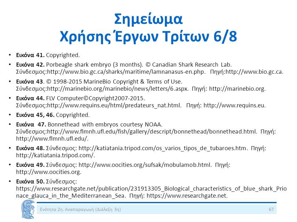 Σημείωμα Χρήσης Έργων Τρίτων 6/8 Εικόνα 41. Copyrighted.