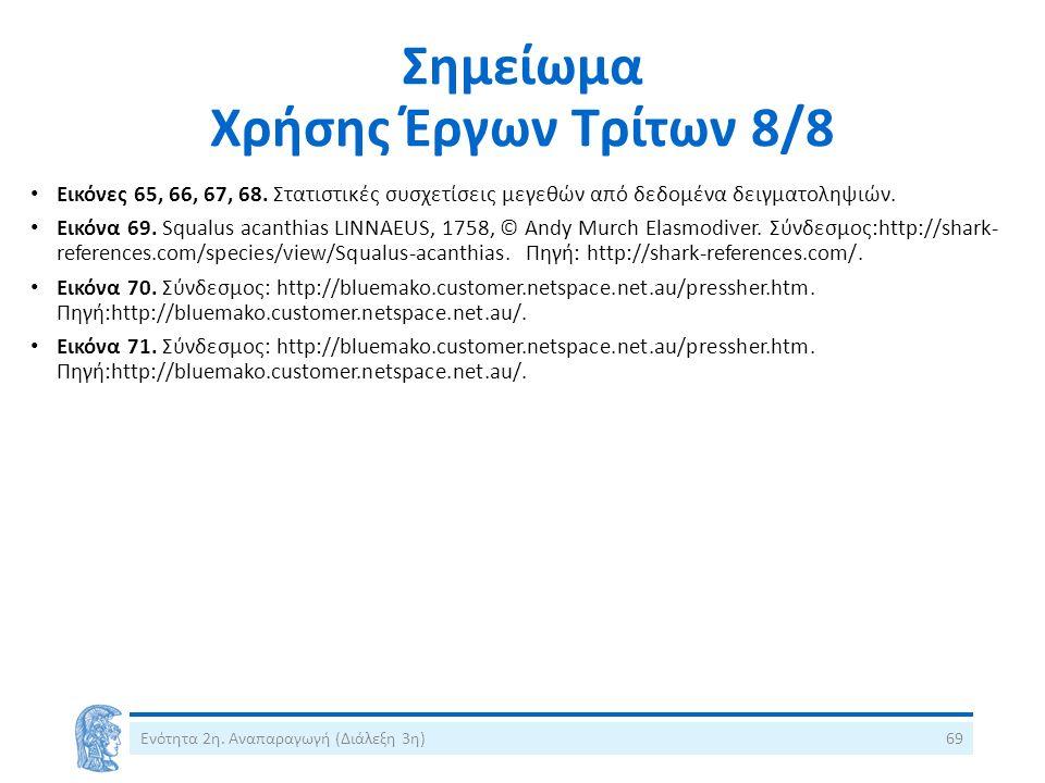 Σημείωμα Χρήσης Έργων Τρίτων 8/8 Εικόνες 65, 66, 67, 68.