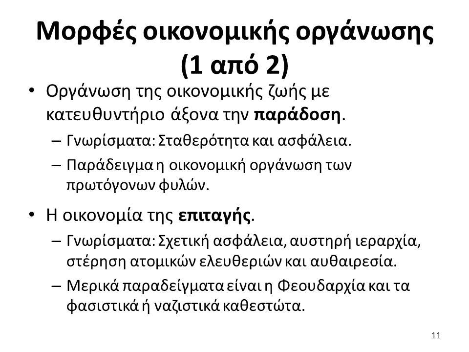 Μορφές οικονομικής οργάνωσης (1 από 2) Οργάνωση της οικονομικής ζωής με κατευθυντήριο άξονα την παράδοση.