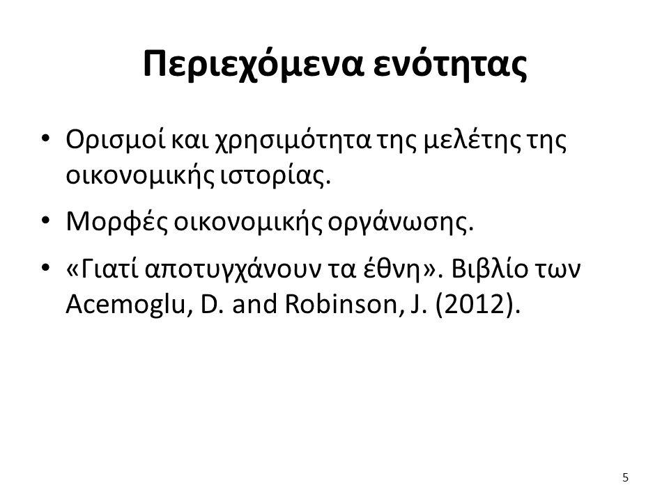 Περιεχόμενα ενότητας Ορισμοί και χρησιμότητα της μελέτης της οικονομικής ιστορίας.