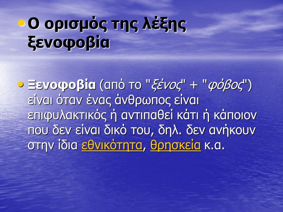 Ο ορισμός της λέξης ξενοφοβία Ο ορισμός της λέξης ξενοφοβία Ξενοφοβία (από το ξένος + φόβος ) είναι όταν ένας άνθρωπος είναι επιφυλακτικός ή αντιπαθεί κάτι ή κάποιον που δεν είναι δικό του, δηλ.