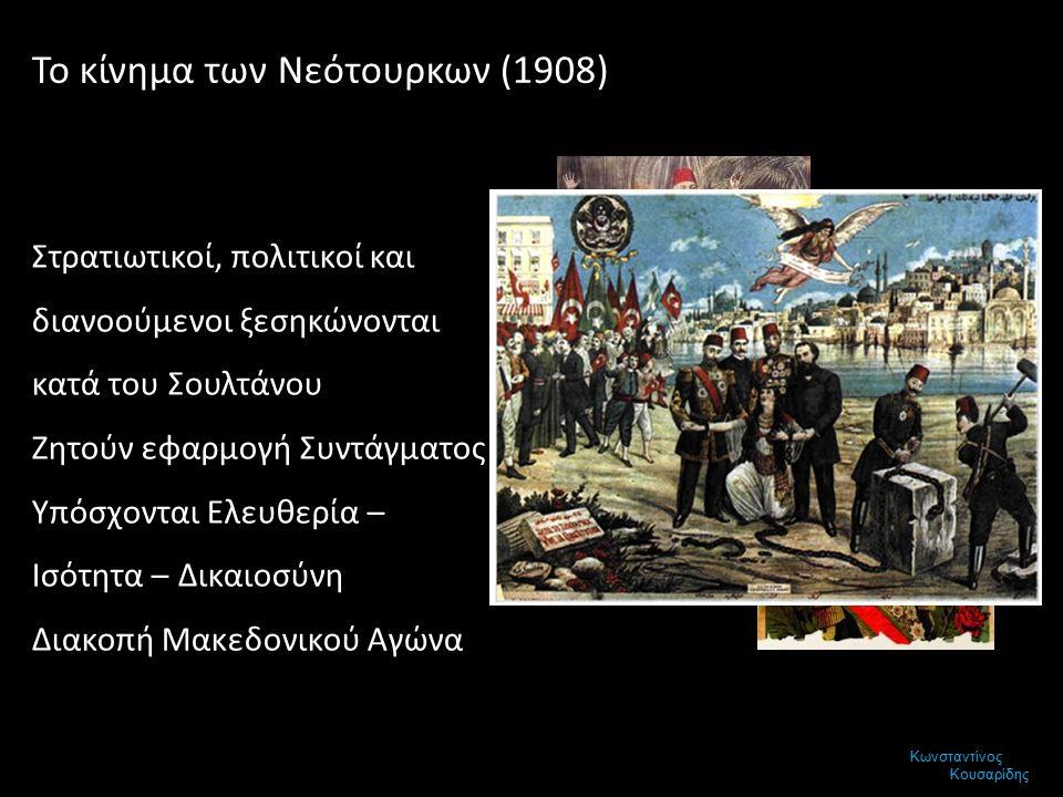 Το κίνημα των Νεότουρκων (1908) Στρατιωτικοί, πολιτικοί και διανοούμενοι ξεσηκώνονται κατά του Σουλτάνου Ζητούν εφαρμογή Συντάγματος Υπόσχονται Ελευθερία – Ισότητα – Δικαιοσύνη Διακοπή Μακεδονικού Αγώνα Κωνσταντίνος Κουσαρίδης