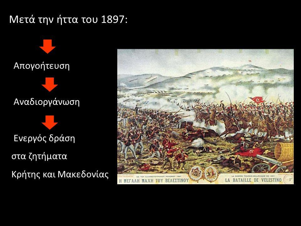 Μετά την ήττα του 1897: Απογοήτευση Αναδιοργάνωση Ενεργός δράση στα ζητήματα Κρήτης και Μακεδονίας