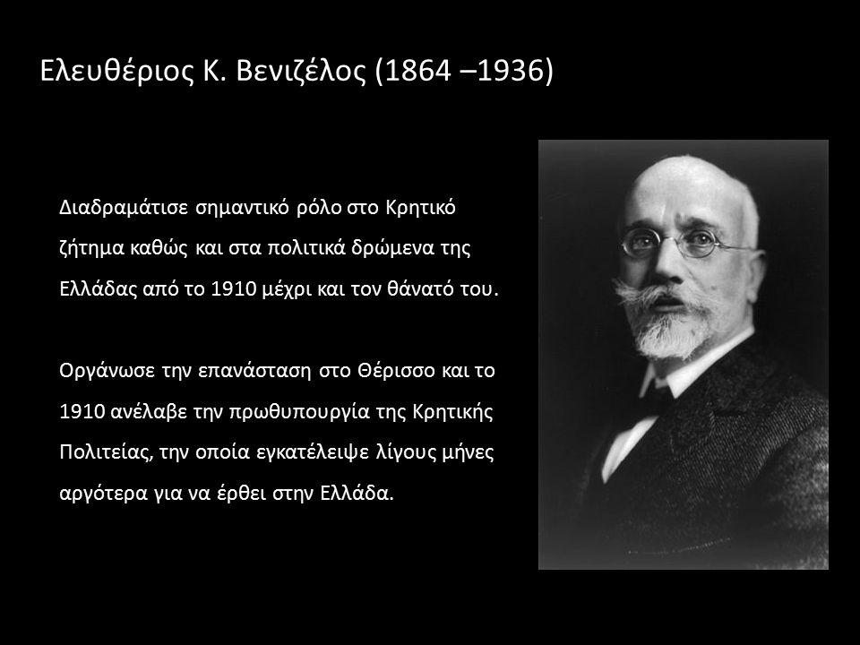 Ελευθέριος K.