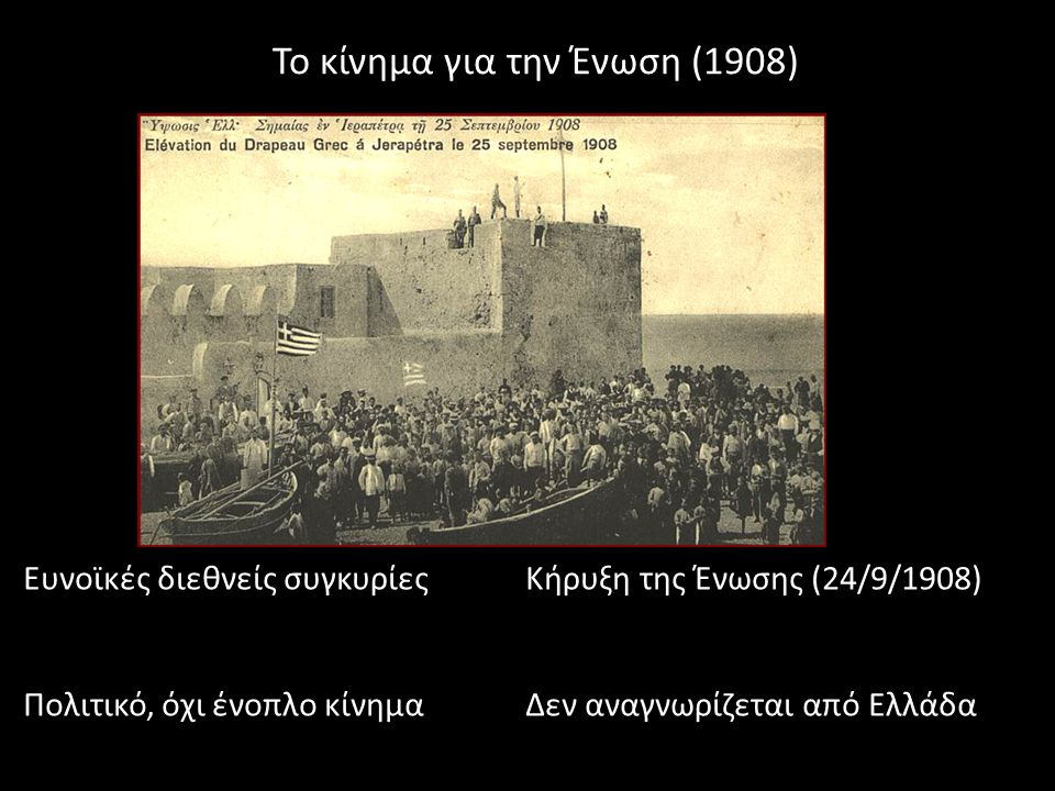 Το κίνημα για την Ένωση (1908) Ευνοϊκές διεθνείς συγκυρίες Πολιτικό, όχι ένοπλο κίνημα Κήρυξη της Ένωσης (24/9/1908) Δεν αναγνωρίζεται από Ελλάδα
