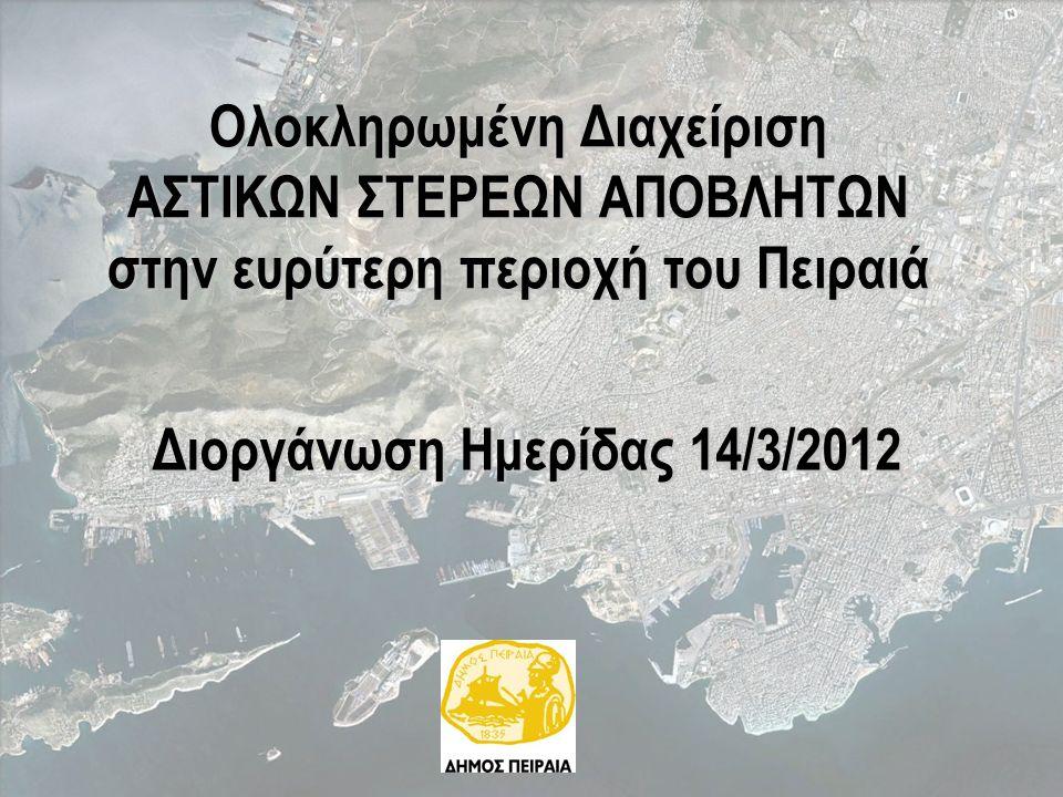 Ολοκληρωμένη Διαχείριση ΑΣΤΙΚΩΝ ΣΤΕΡΕΩΝ ΑΠΟΒΛΗΤΩΝ στην ευρύτερη περιοχή του Πειραιά Διοργάνωση Ημερίδας 14/3/2012