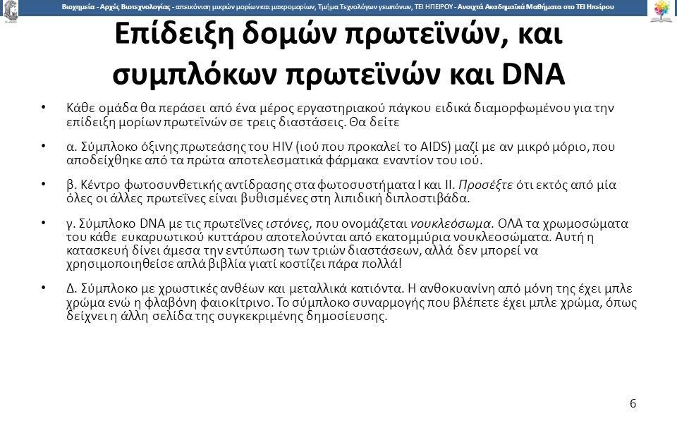 6 Βιοχημεία - Αρχές Βιοτεχνολογίας - απεικόνιση μικρών μορίων και μακρομορίων, Τμήμα Τεχνολόγων γεωπόνων, ΤΕΙ ΗΠΕΙΡΟΥ - Ανοιχτά Ακαδημαϊκά Μαθήματα στο ΤΕΙ Ηπείρου Επίδειξη δομών πρωτεϊνών, και συμπλόκων πρωτεϊνών και DNA Κάθε ομάδα θα περάσει από ένα μέρος εργαστηριακού πάγκου ειδικά διαμορφωμένου για την επίδειξη μορίων πρωτεϊνών σε τρεις διαστάσεις.