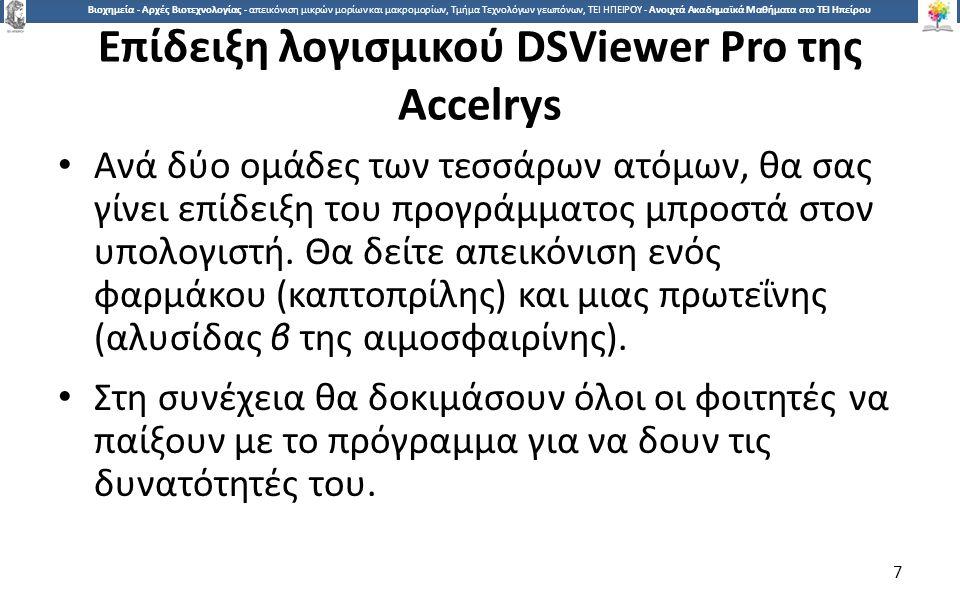 7 Βιοχημεία - Αρχές Βιοτεχνολογίας - απεικόνιση μικρών μορίων και μακρομορίων, Τμήμα Τεχνολόγων γεωπόνων, ΤΕΙ ΗΠΕΙΡΟΥ - Ανοιχτά Ακαδημαϊκά Μαθήματα στο ΤΕΙ Ηπείρου Επίδειξη λογισμικού DSViewer Pro της Accelrys Ανά δύο ομάδες των τεσσάρων ατόμων, θα σας γίνει επίδειξη του προγράμματος μπροστά στον υπολογιστή.
