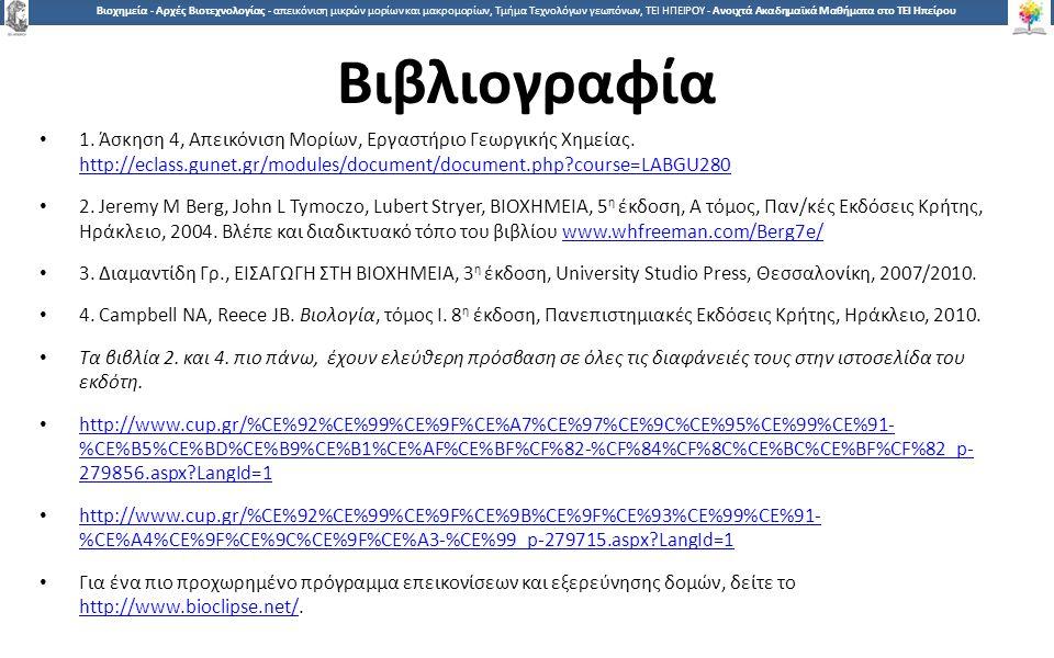9 Βιοχημεία - Αρχές Βιοτεχνολογίας - απεικόνιση μικρών μορίων και μακρομορίων, Τμήμα Τεχνολόγων γεωπόνων, ΤΕΙ ΗΠΕΙΡΟΥ - Ανοιχτά Ακαδημαϊκά Μαθήματα στο ΤΕΙ Ηπείρου Βιβλιογραφία 1.