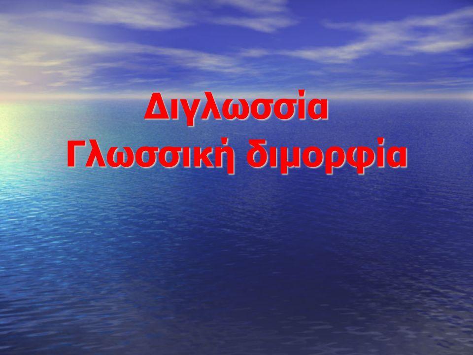 Διγλωσσία Γλωσσική διμορφία
