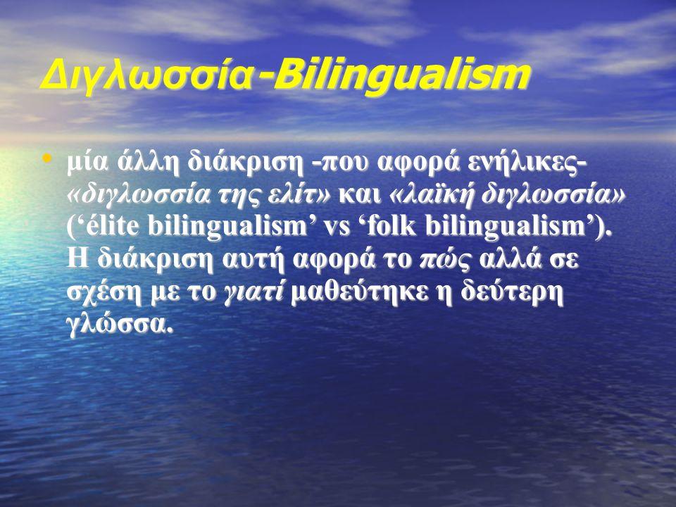 Διγλωσσία -Bilingualism μία άλλη διάκριση -που αφορά ενήλικες- «διγλωσσία της ελίτ» και «λαϊκή διγλωσσία» ('élite bilingualism' vs 'folk bilingualism').