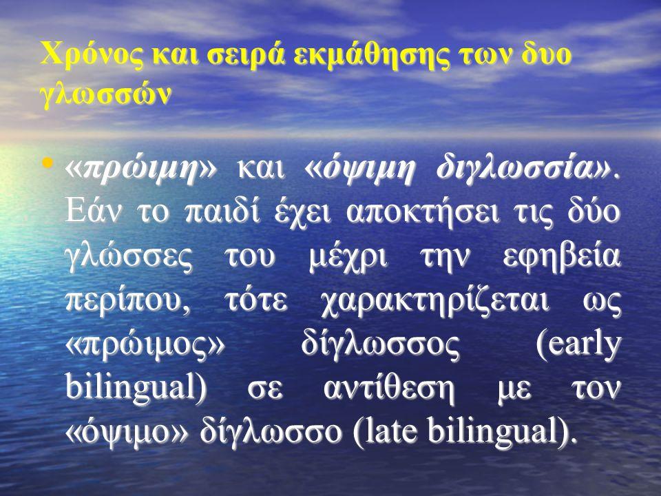 Xρόνος και σειρά εκμάθησης των δυο γλωσσών «πρώιμη» και «όψιμη διγλωσσία».