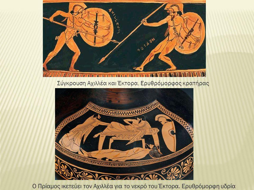 Σύγκρουση Αχιλλέα και Έκτορα. Ερυθρόμορφος κρατήρας