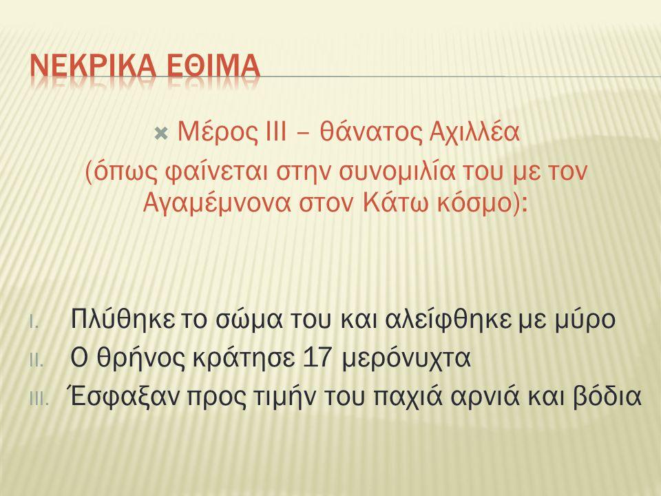  Μέρος III – θάνατος Αχιλλέα (όπως φαίνεται στην συνομιλία του με τον Αγαμέμνονα στον Κάτω κόσμο): I.
