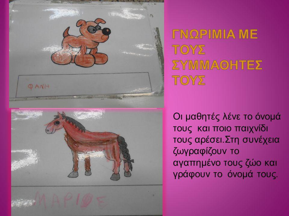 Οι μαθητές λένε το όνομά τους και ποιο παιχνίδι τους αρέσει.Στη συνέχεια ζωγραφίζουν το αγαπημένο τους ζώο και γράφουν το όνομά τους.