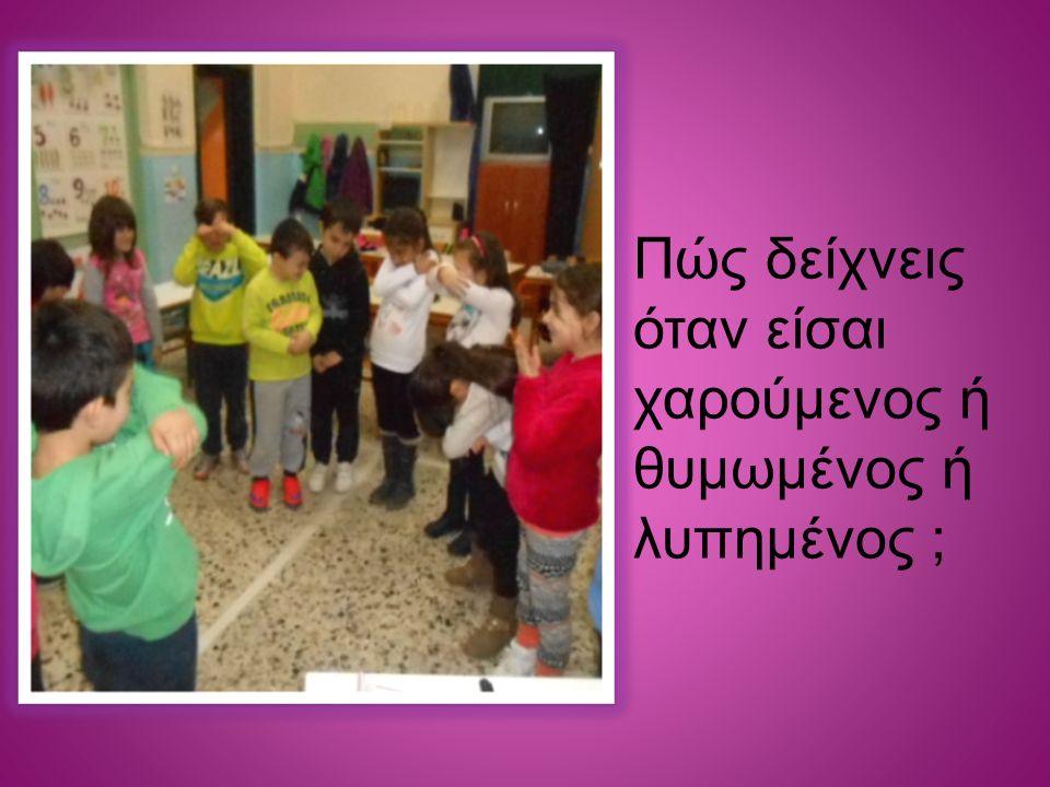 Οι μαθητές εκφράζονται για κάθε συναίσθημα.