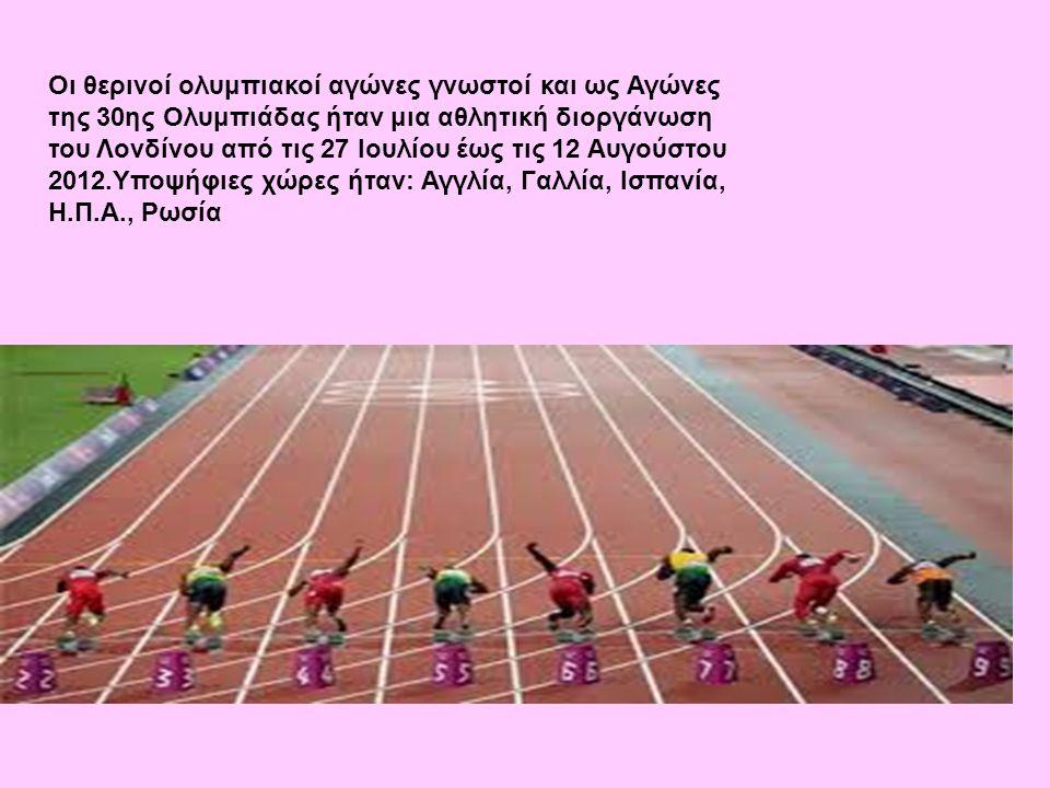 Οι θερινοί ολυμπιακοί αγώνες γνωστοί και ως Αγώνες της 30ης Ολυμπιάδας ήταν μια αθλητική διοργάνωση του Λονδίνου από τις 27 Ιουλίου έως τις 12 Αυγούστου 2012.Υποψήφιες χώρες ήταν: Αγγλία, Γαλλία, Ισπανία, Η.Π.Α., Ρωσία