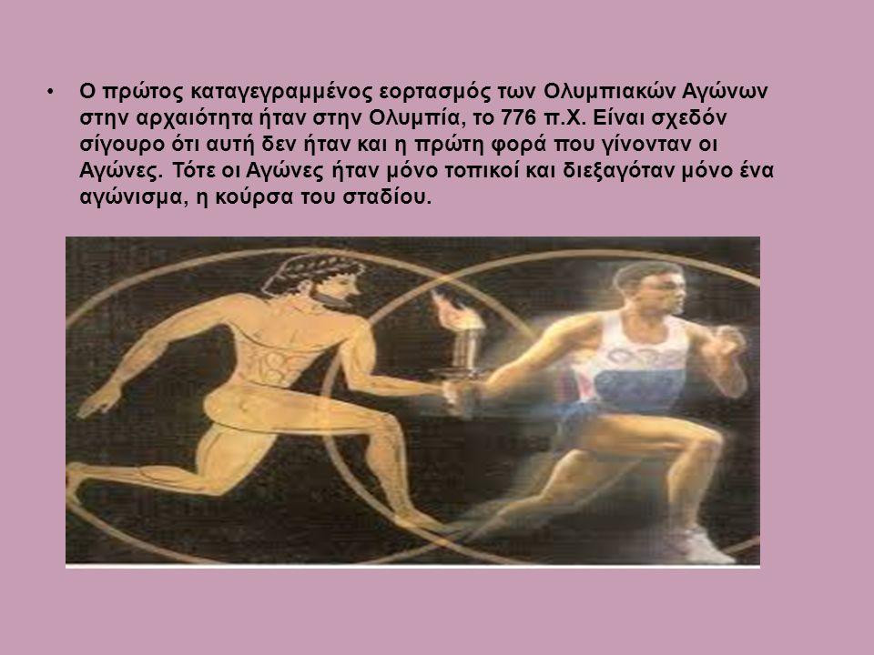 Ο πρώτος καταγεγραμμένος εορτασμός των Ολυμπιακών Αγώνων στην αρχαιότητα ήταν στην Ολυμπία, το 776 π.Χ.