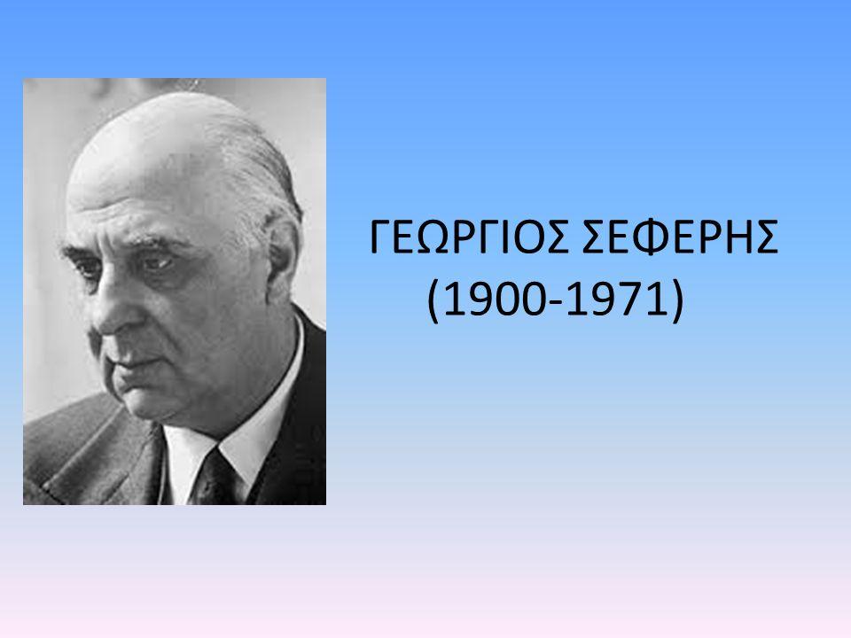 ΓΕΩΡΓΙΟΣ ΣΕΦΕΡΗΣ (1900-1971)