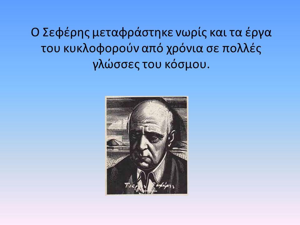 Ο Σεφέρης μεταφράστηκε νωρίς και τα έργα του κυκλοφορούν από χρόνια σε πολλές γλώσσες του κόσμου.