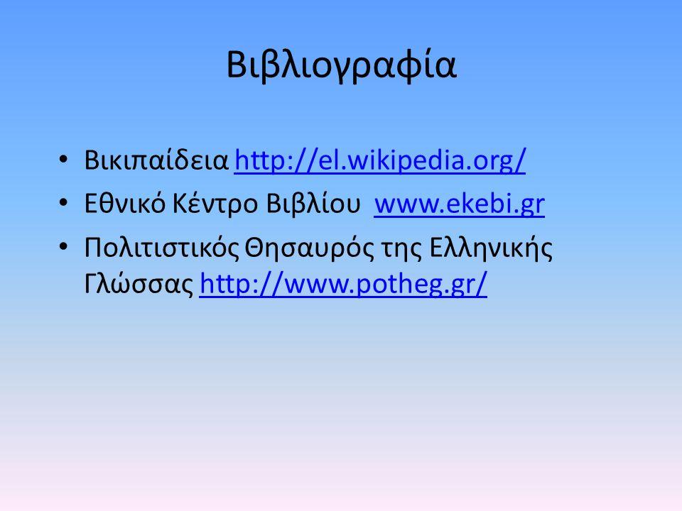 Βιβλιογραφία Βικιπαίδεια http://el.wikipedia.org/http://el.wikipedia.org/ Εθνικό Κέντρο Βιβλίου www.ekebi.grwww.ekebi.gr Πολιτιστικός Θησαυρός της Ελληνικής Γλώσσας http://www.potheg.gr/http://www.potheg.gr/