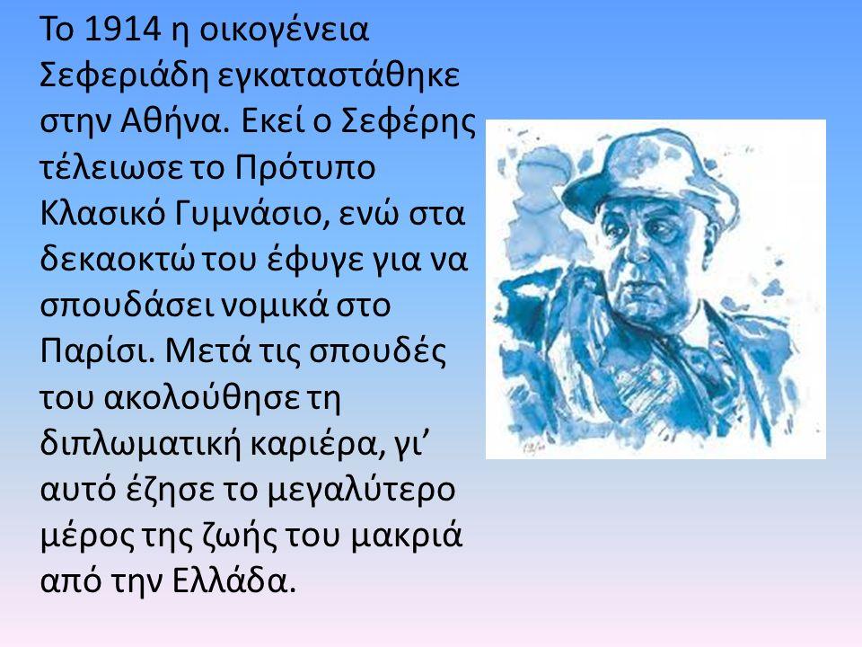 Το 1914 η οικογένεια Σεφεριάδη εγκαταστάθηκε στην Αθήνα.