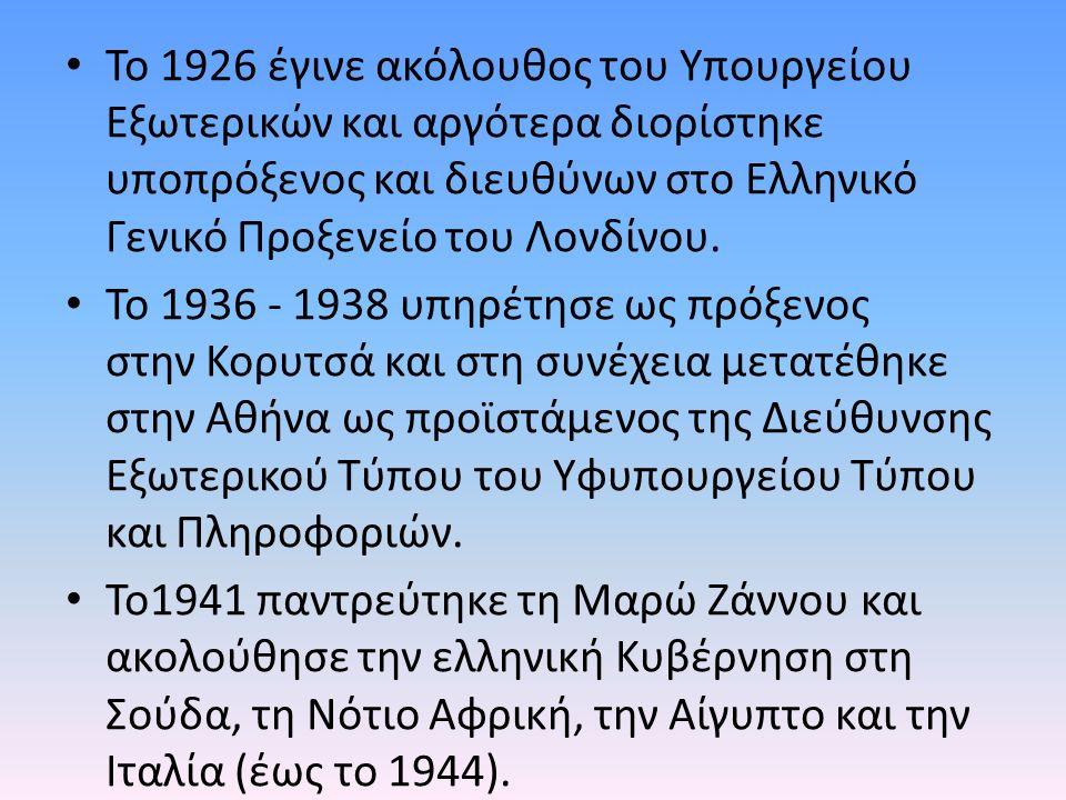 Το 1926 έγινε ακόλουθος του Υπουργείου Εξωτερικών και αργότερα διορίστηκε υποπρόξενος και διευθύνων στο Ελληνικό Γενικό Προξενείο του Λονδίνου.