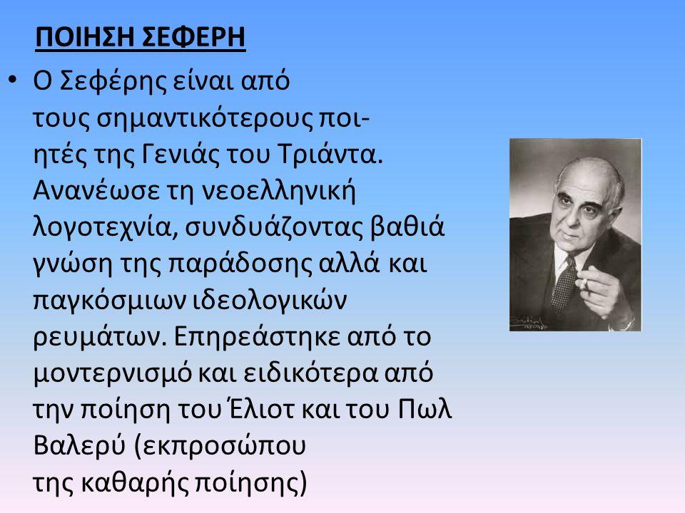 ΠΟΙΗΣΗ ΣΕΦΕΡΗ Ο Σεφέρης είναι από τους σημαντικότερους ποι- ητές της Γενιάς του Τριάντα.