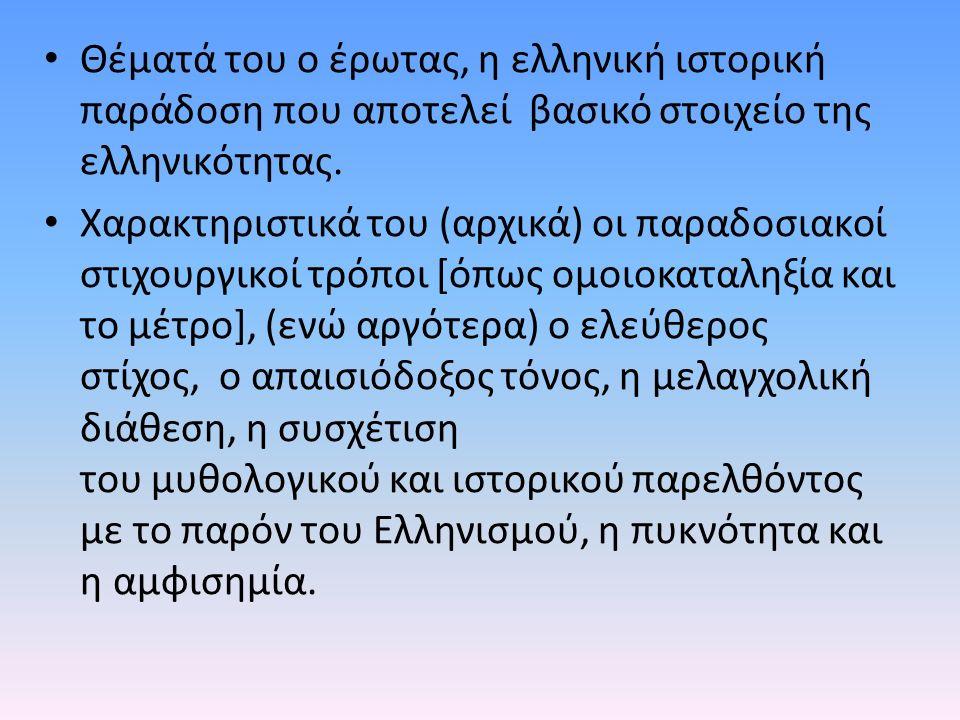 Θέματά του ο έρωτας, η ελληνική ιστορική παράδοση που αποτελεί βασικό στοιχείο της ελληνικότητας.