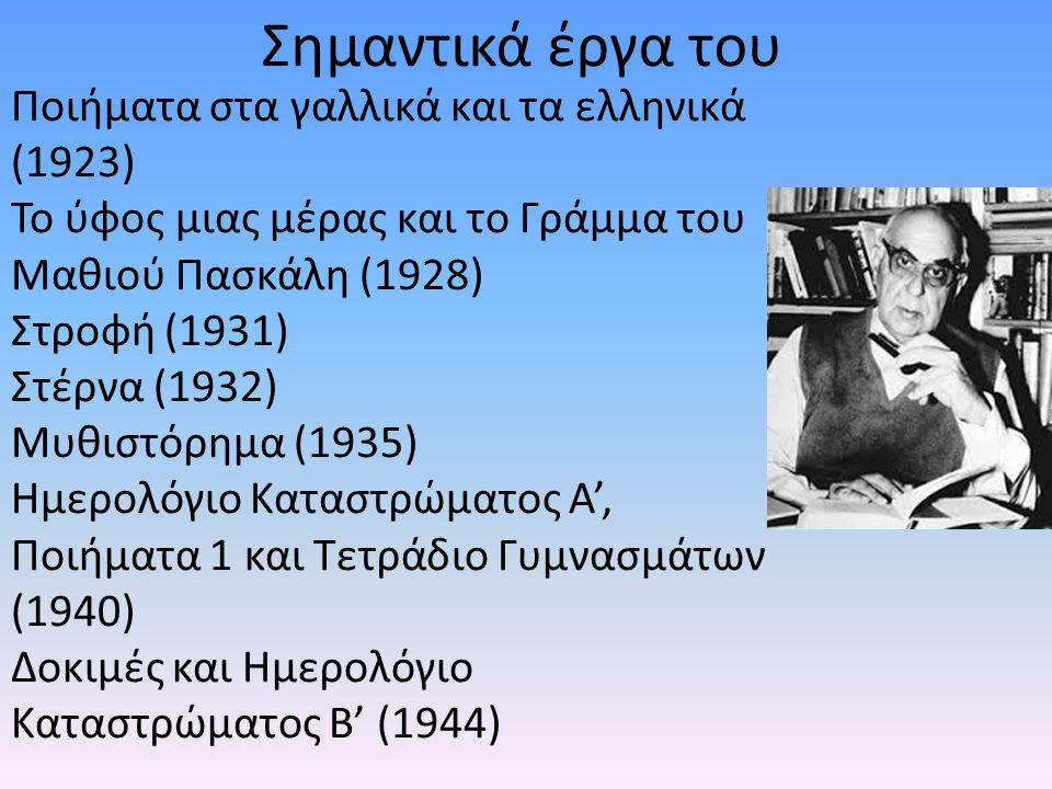 Σημαντικά έργα του Ποιήματα στα γαλλικά και τα ελληνικά (1923) Το ύφος μιας μέρας και το Γράμμα του Μαθιού Πασκάλη (1928) Στροφή (1931) Στέρνα (1932) Μυθιστόρημα (1935) Ημερολόγιο Καταστρώματος Α', Ποιήματα 1 και Τετράδιο Γυμνασμάτων (1940) Δοκιμές και Ημερολόγιο Καταστρώματος Β' (1944)