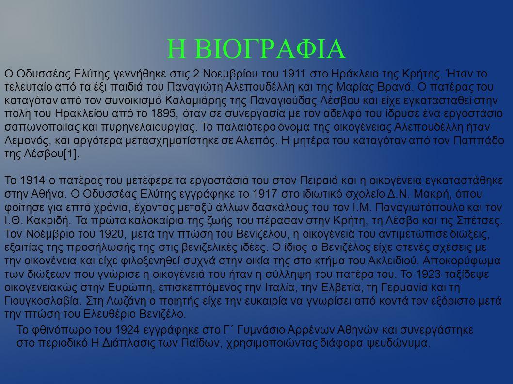 Η ΒΙΟΓΡΑΦΙΑ Ο Οδυσσέας Ελύτης γεννήθηκε στις 2 Νοεμβρίου του 1911 στο Ηράκλειο της Κρήτης.