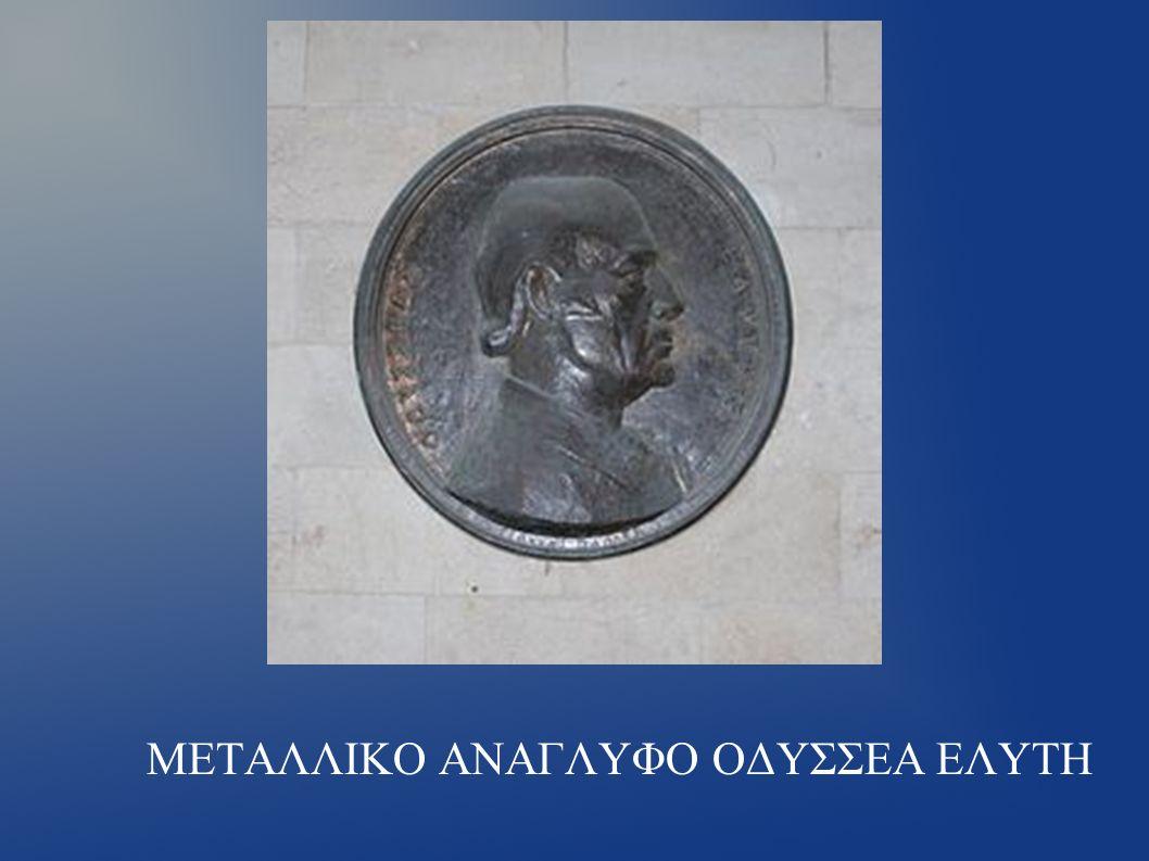 ΜΕΤΑΛΛΙΚΟ ΑΝΑΓΛΥΦΟ ΟΔΥΣΣΕΑ ΕΛΥΤΗ