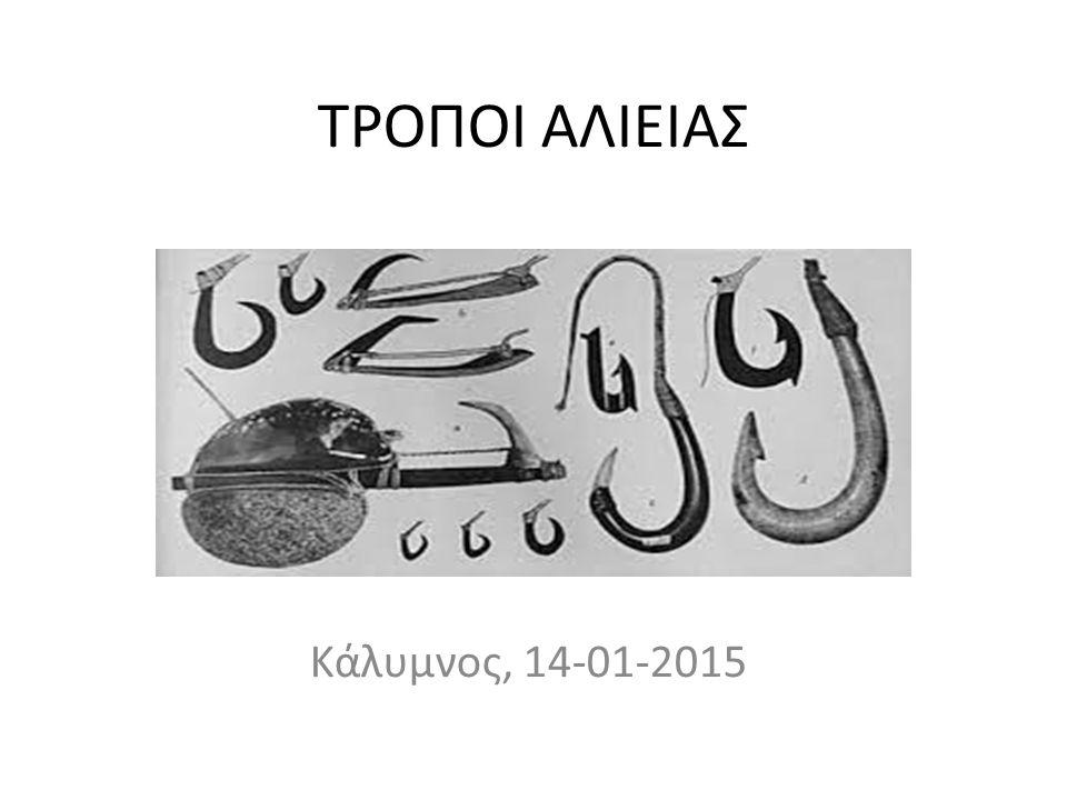 ΤΡΟΠΟΙ ΑΛΙΕΙΑΣ Κάλυμνος, 14-01-2015