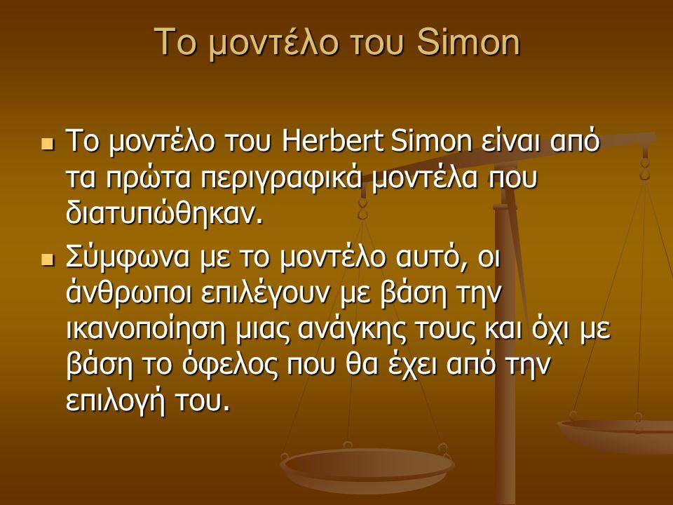 Το μοντέλο του Simon Το μοντέλο του Herbert Simon είναι από τα πρώτα περιγραφικά μοντέλα που διατυπώθηκαν.