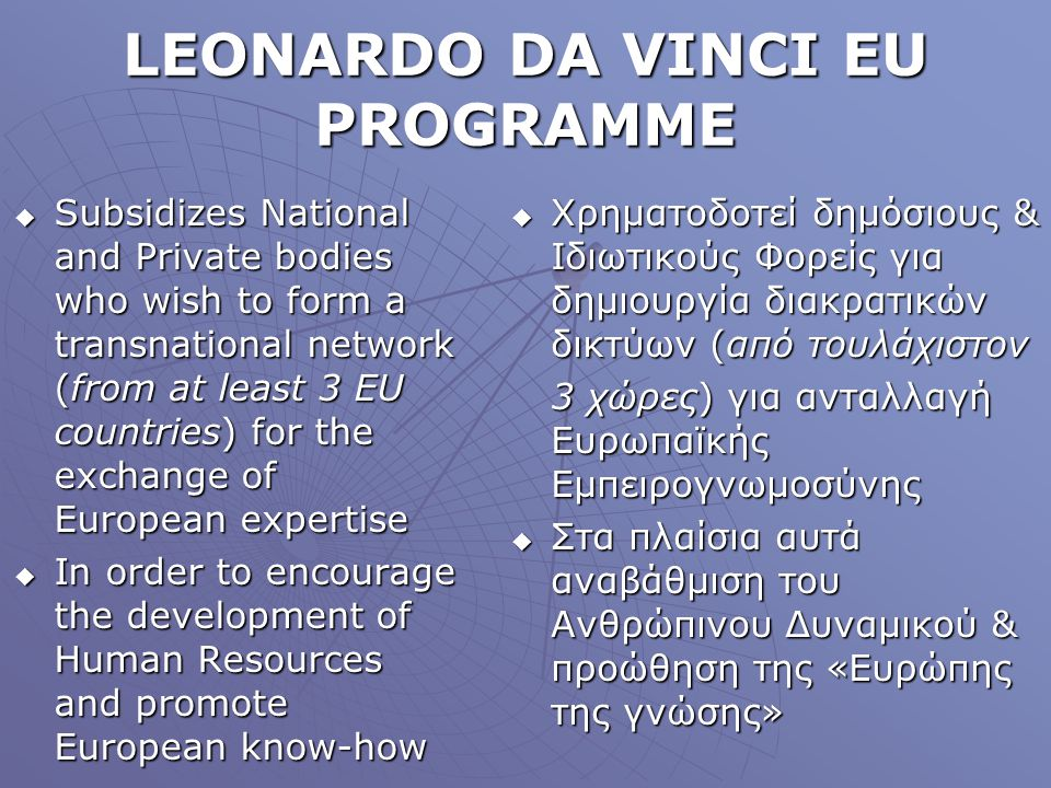 LEONARDO DA VINCI EU PROGRAMME Subsidizes National and Private bodies who wish to form a transnational network (from at least 3 EU countries) for the