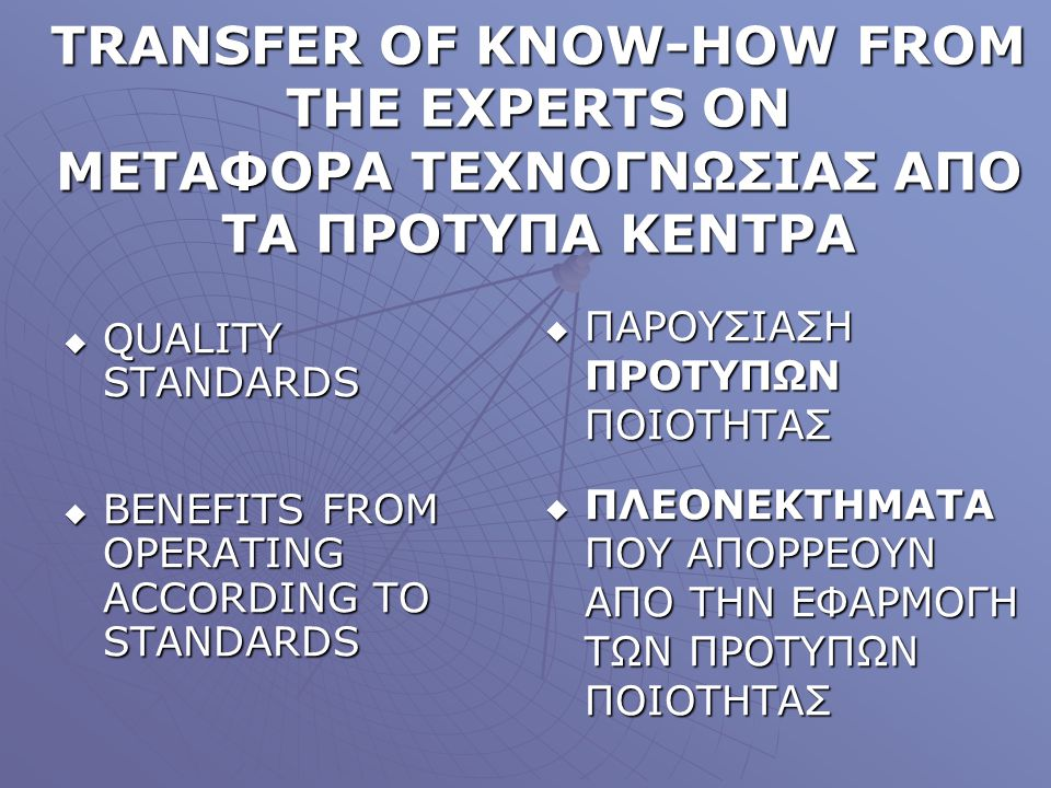 TRANSFER OF KNOW-HOW FROM THE EXPERTS ON MΕΤΑΦΟΡΑ ΤΕΧΝΟΓΝΩΣΙΑΣ ΑΠΟ ΤΑ ΠΡΟΤΥΠΑ ΚΕΝΤΡΑ QUALITY STANDARDS QUALITY STANDARDS BENEFITS FROM OPERATING ACCOR