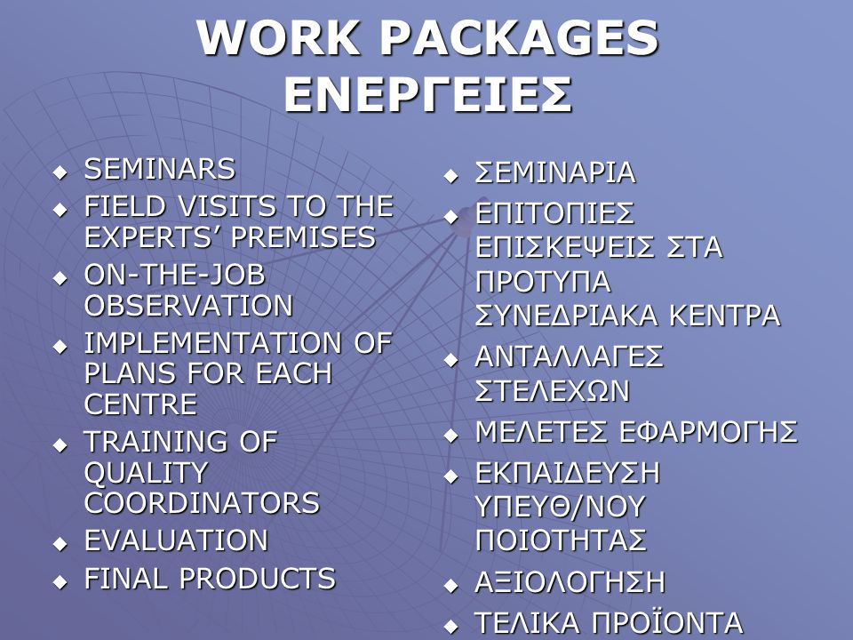 WORK PACKAGES ΕΝΕΡΓΕΙΕΣ SEMINARS SEMINARS FIELD VISITS TO THE EXPERTS PREMISES FIELD VISITS TO THE EXPERTS PREMISES ON-THE-JOB OBSERVATION ON-THE-JOB