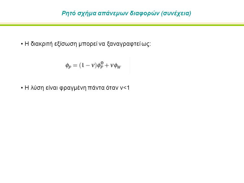 Ρητό σχήμα απάνεμων διαφορών (συνέχεια) Η διακριτή εξίσωση μπορεί να ξαναγραφτεί ως: Η λύση είναι φραγμένη πάντα όταν ν<1