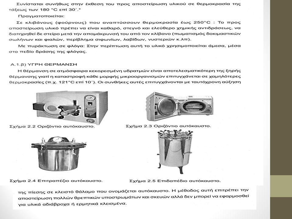 Άλλες Μέθοδοι Ακτινοβολία Η έκθεση σε ακτινοβολία γ αποτελεί ασφαλή μεθοδολογία αποστείρωσης και είναι καταλληλη για υλικά που δεν αντέχουν σε υψηλές θερμοκρασίες Η Υπεριώδης Ακτινοβολία Γίνεται συνδυαστικά με άλλα χημικά μέσα για αποστείρωση χώρων Μπορεί να καταστρέψει βλαστικές μορφές μικροοργανισμών αλλά έχει μικρή διεισδυτικότητα Χημική Μέθοδος Βακτηριογόνες ουσίες που μπορούν και θανατώνουν μικροργανισμούς και σπόρια Μηχανικές Αποστειρωτική διήθηση Εφαρμόζεται αποκλειστικά σε υγρά παρασκευάσματα