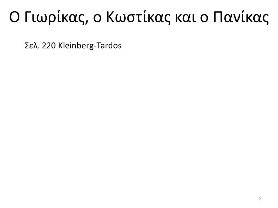 Ο Γιωρίκας, ο Κωστίκας και ο Πανίκας Σελ. 220 Kleinberg-Tardos 2