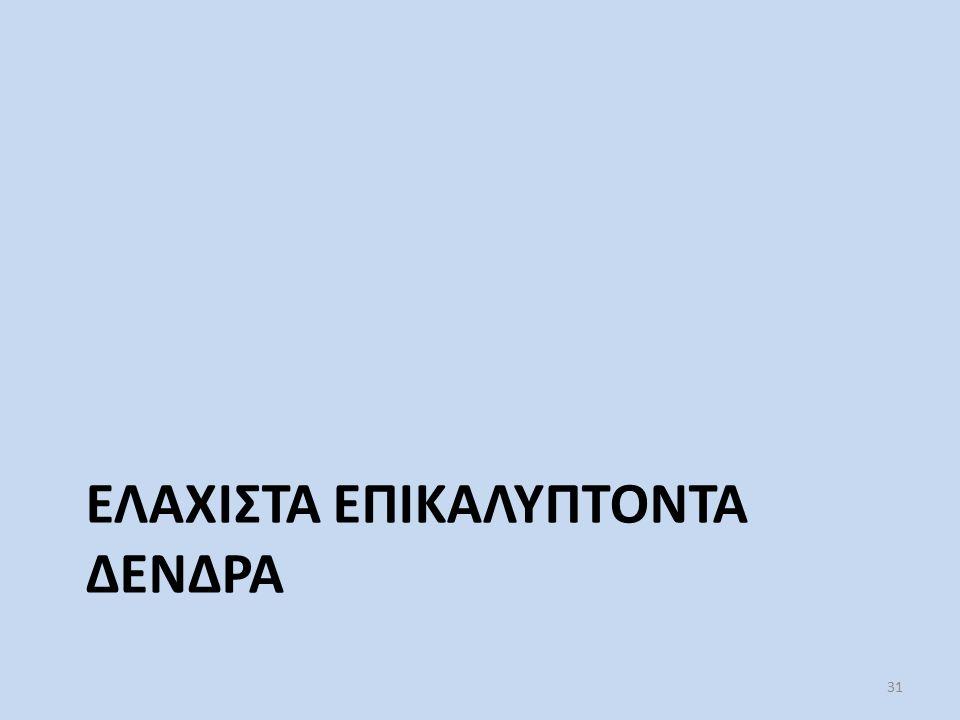 ΕΛΑΧΙΣΤΑ ΕΠΙΚΑΛΥΠΤΟΝΤΑ ΔΕΝΔΡΑ 31