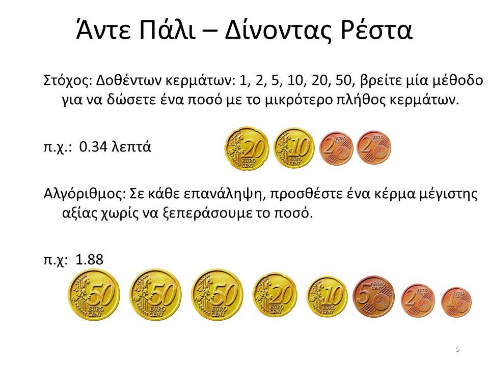 Άντε Πάλι – Δίνοντας Ρέστα Στόχος: Δοθέντων κερμάτων: 1, 2, 5, 10, 20, 50, βρείτε μία μέθοδο για να δώσετε ένα ποσό με το μικρότερο πλήθος κερμάτων. π