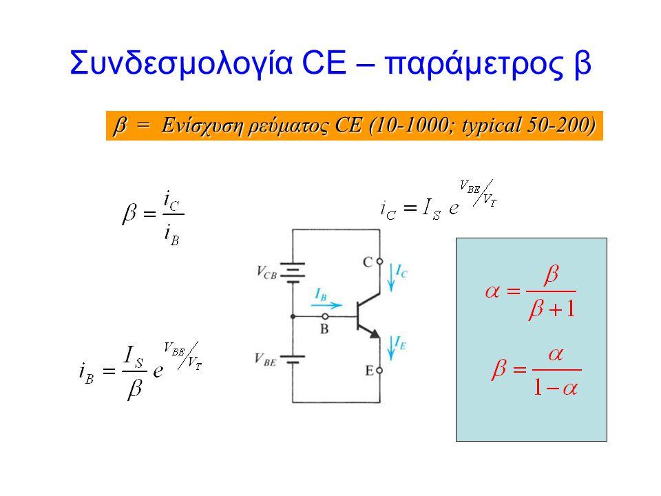 Συνδεσμολογία CE – παράμετρος β  = Ενίσχυση ρεύματος CE (10-1000; typical 50-200)