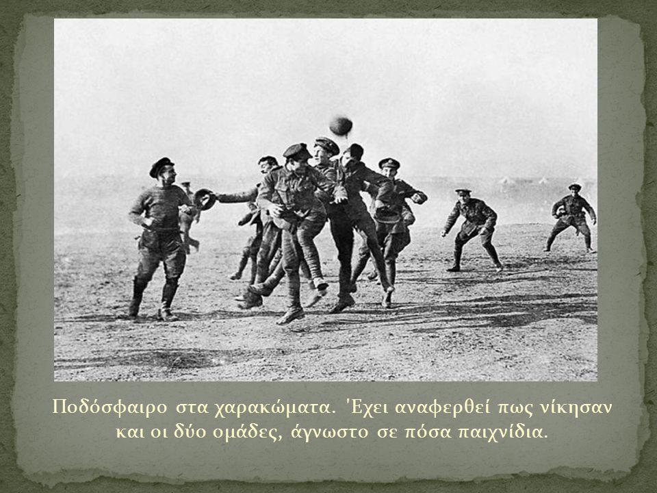 Ποδόσφαιρο στα χαρακώματα.