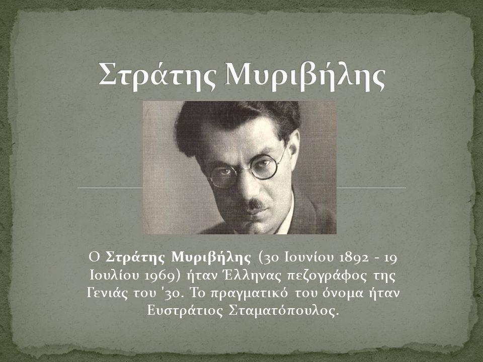 Ο Στράτης Μυριβήλης (30 Ιουνίου 1892 - 19 Ιουλίου 1969) ήταν Έλληνας πεζογράφος της Γενιάς του 30.