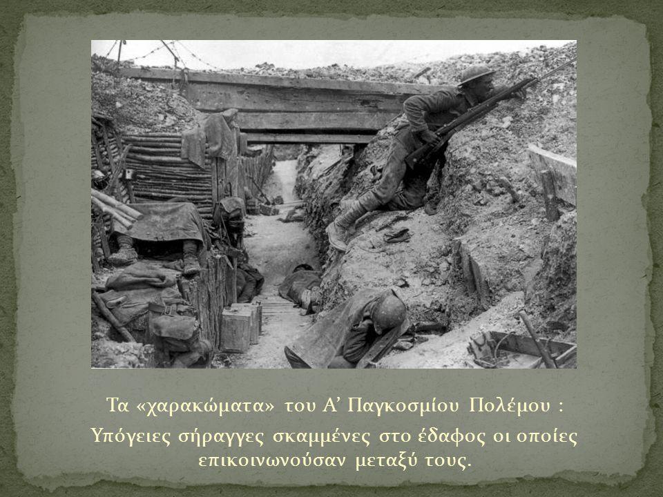Τα «χαρακώματα» του Α' Παγκοσμίου Πολέμου : Υπόγειες σήραγγες σκαμμένες στο έδαφος οι οποίες επικοινωνούσαν μεταξύ τους.