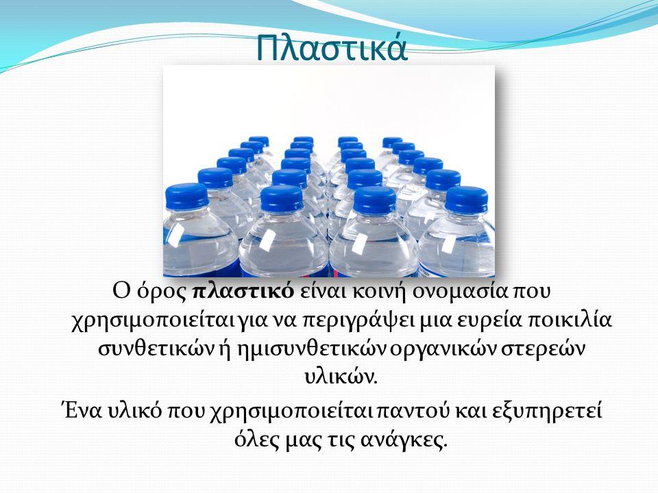 Πλαστικά Ο όρος πλαστικό είναι κοινή ονομασία που χρησιμοποιείται για να περιγράψει μια ευρεία ποικιλία συνθετικών ή ημισυνθετικών οργανικών στερεών υλικών.