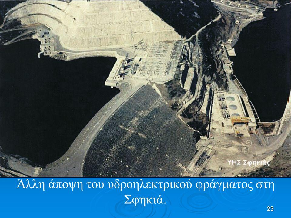 23 Άλλη άποψη του υδροηλεκτρικού φράγματος στη Σφηκιά.